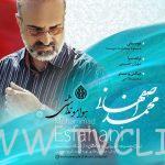 تیتراژ سریال دلدادگان با صدای محمد اصفهانی