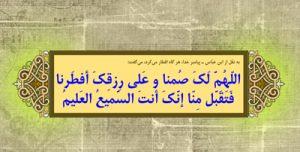 دعای قل از افطار