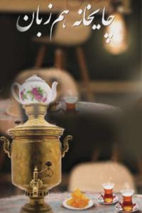 تیتراژ چایخانه هم زبان