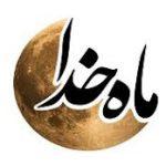 تیتراژ برنامه ماه خدا رمضان 99