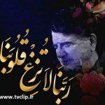 دعای ربنا با صدای محمدرضا شجریان-صوتی-دانلود