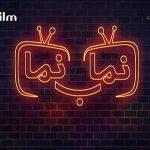 دانلود آهنگ تیتراژ مسابقه نما به نما