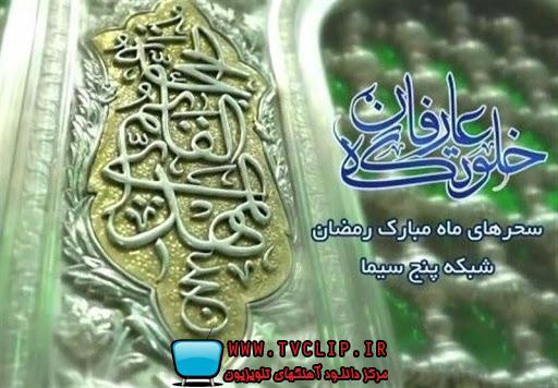 تیتراژ برنامه خلوتگه عارفان رمضان 99