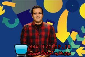 تیتراژ برنامه کرومات حسین رفیعی