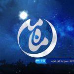 تیتراژ برنامه ماه من رمضان 99