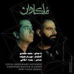 دانلود آهنگ تیتراژ سریال ملکاوان محمد معتمدی با بهترین کیفیت