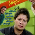 دانلود آهنگ سریال سه در چهار حمیدرضا ترکاشوند رضا عطاران