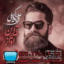 دانلود آهنگ تیتراژ سریال آقازاده علی زند وکیلی