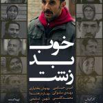 دانلود آهنگ تیتراژ سریال خوب بد زشت محمد دستمزدی نوازر | مجید اخشابی