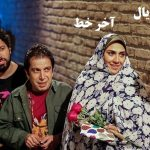 دانلود تیزر سریال آخر خط علی مشهدی | علی صبوری