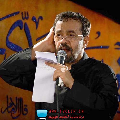بیا برگردیم محمودکریمی