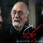 دانلود آهنگ تیتراژ سریال بیگانه ای با من است  مجید حسین خانی