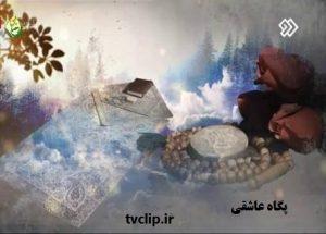 تیتراژ برنامه پگاه عاشقی رمضان 99